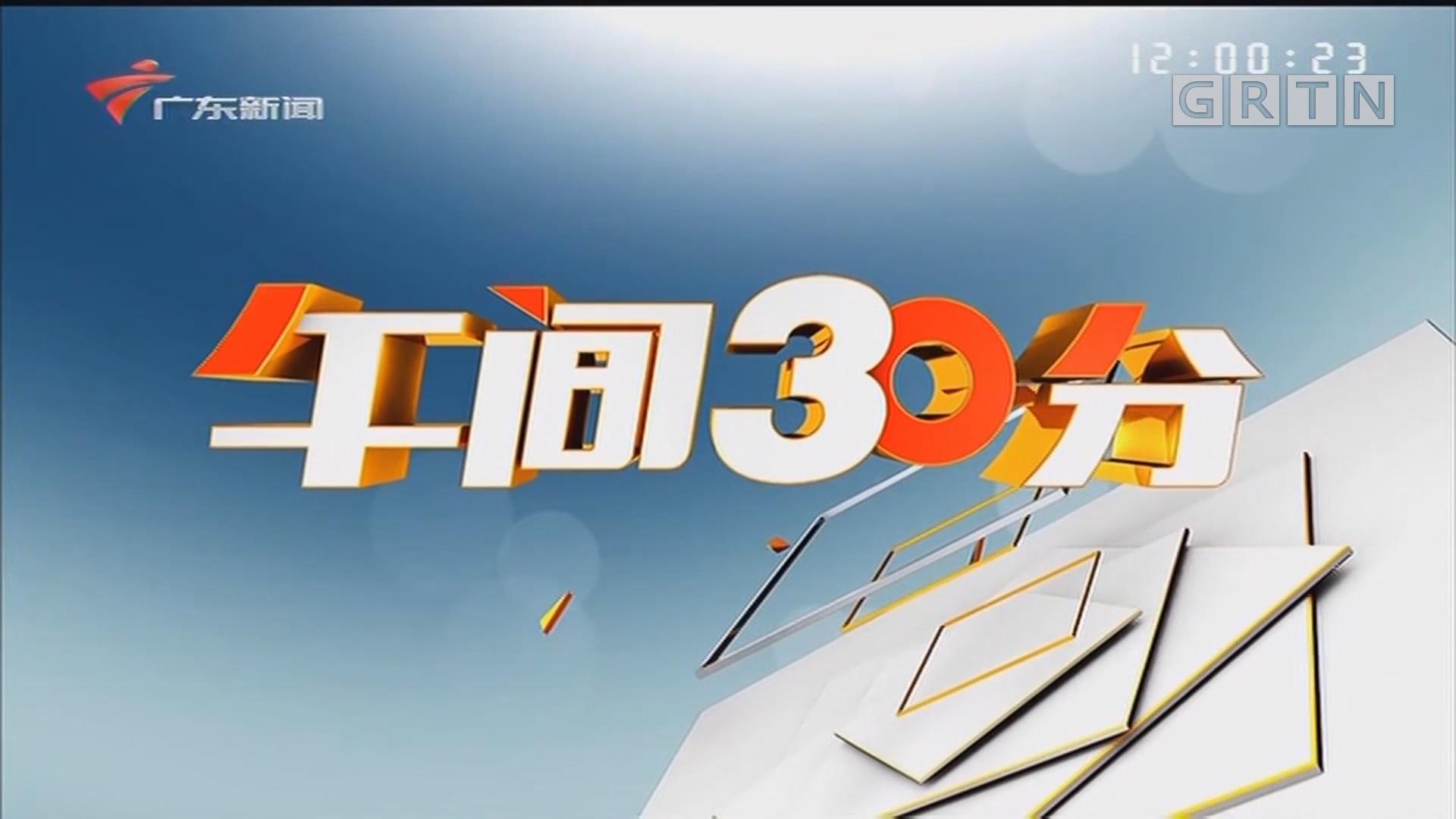 [HD][2020-01-07]午间30分:记者直击:广州大道北地陷搜救最新情况