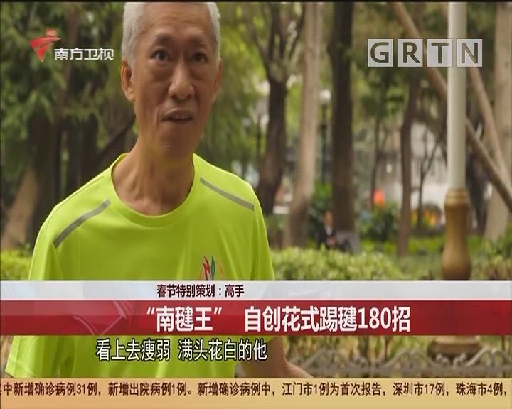 """春节特别策划:高手 """"南毽王"""" 自创花式踢毽180招"""