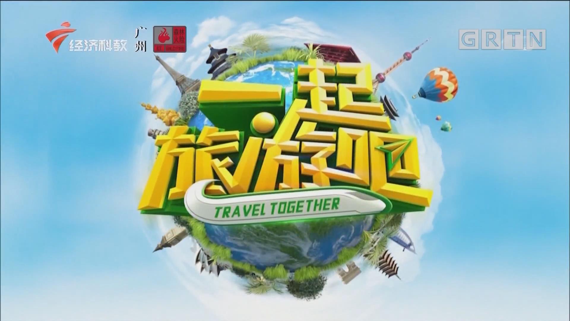 [HD][2020-01-19]一起旅游吧