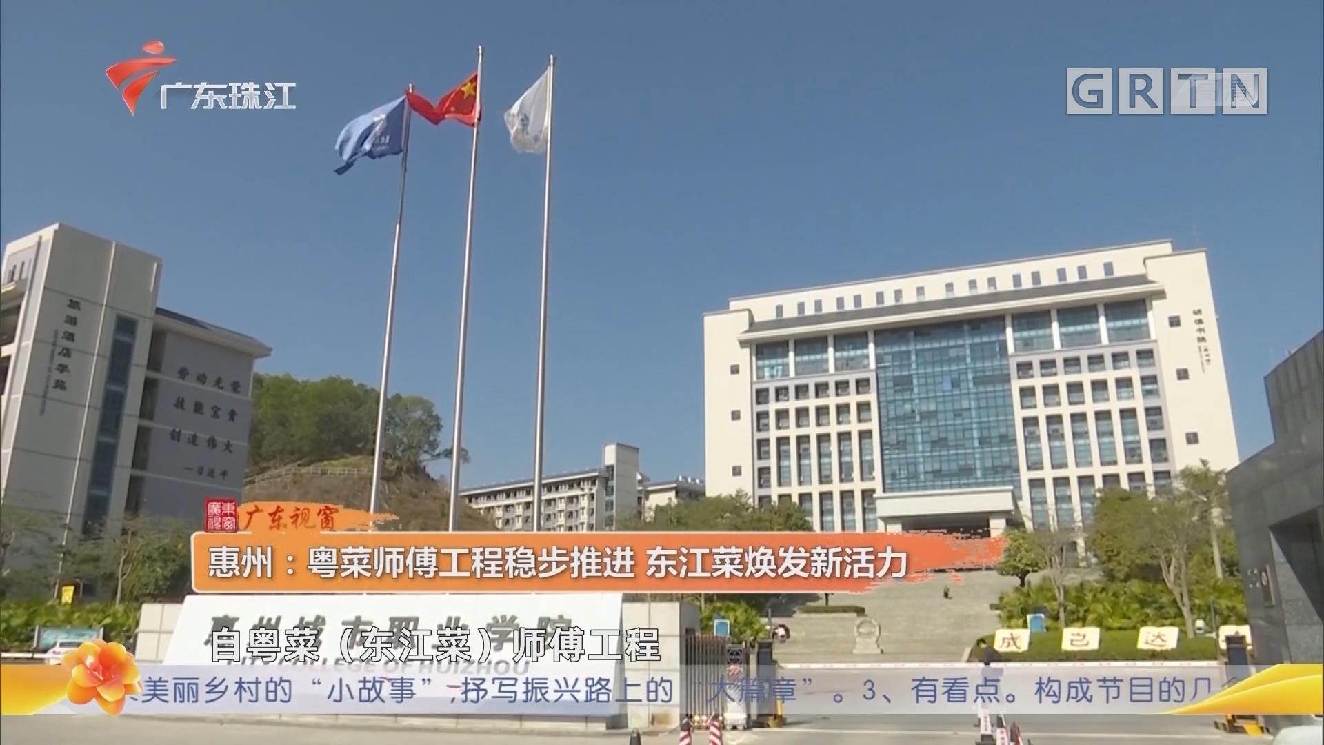 惠州:粤菜师傅工程稳步推进 东江菜焕发新活力