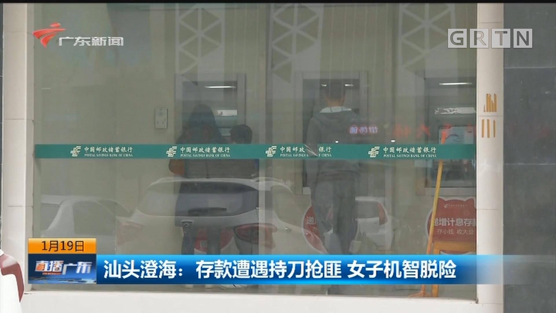 汕头澄海:存款遭遇持刀抢匪 女子机智脱险