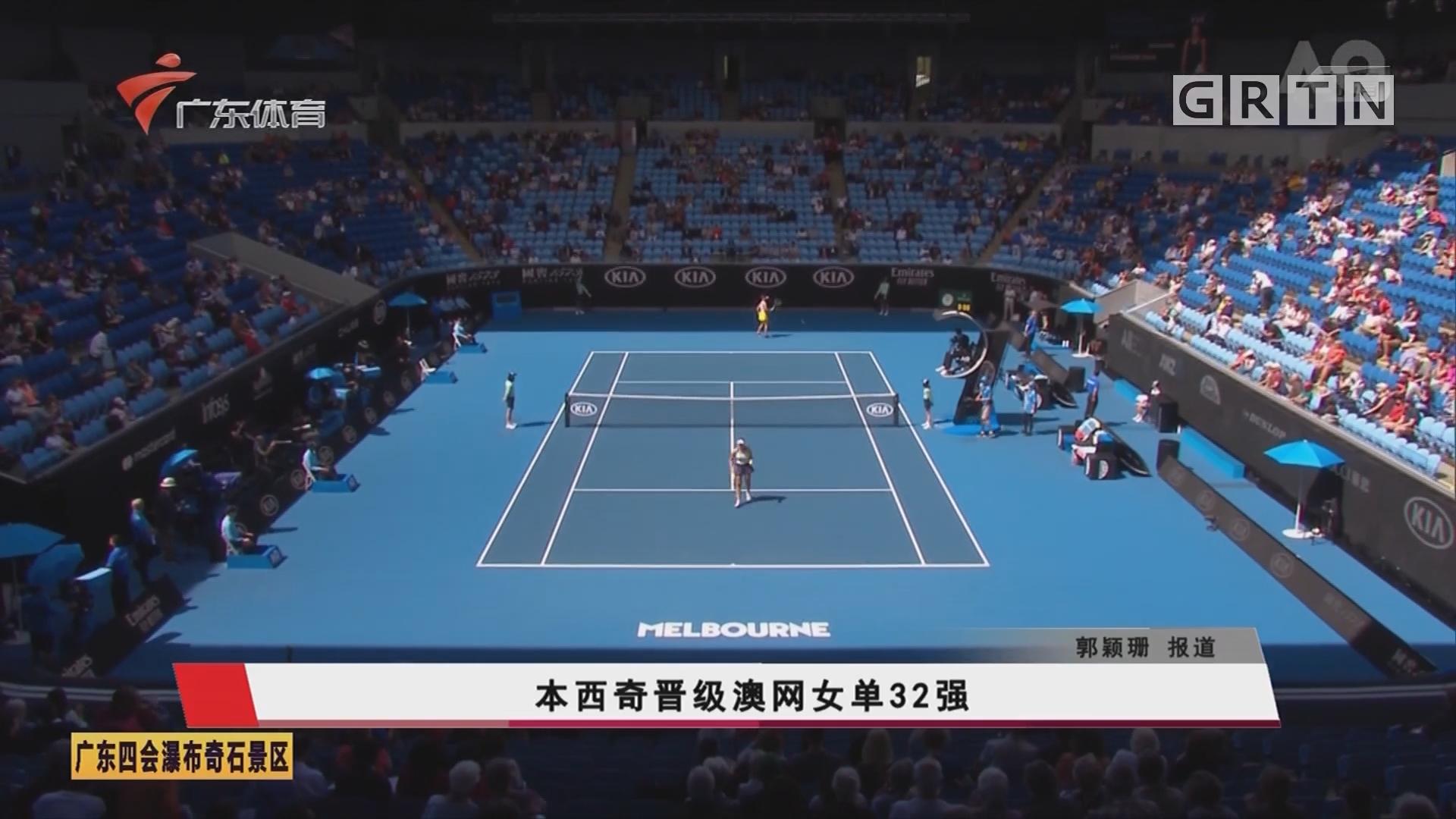 本西奇晋级澳网女单32强