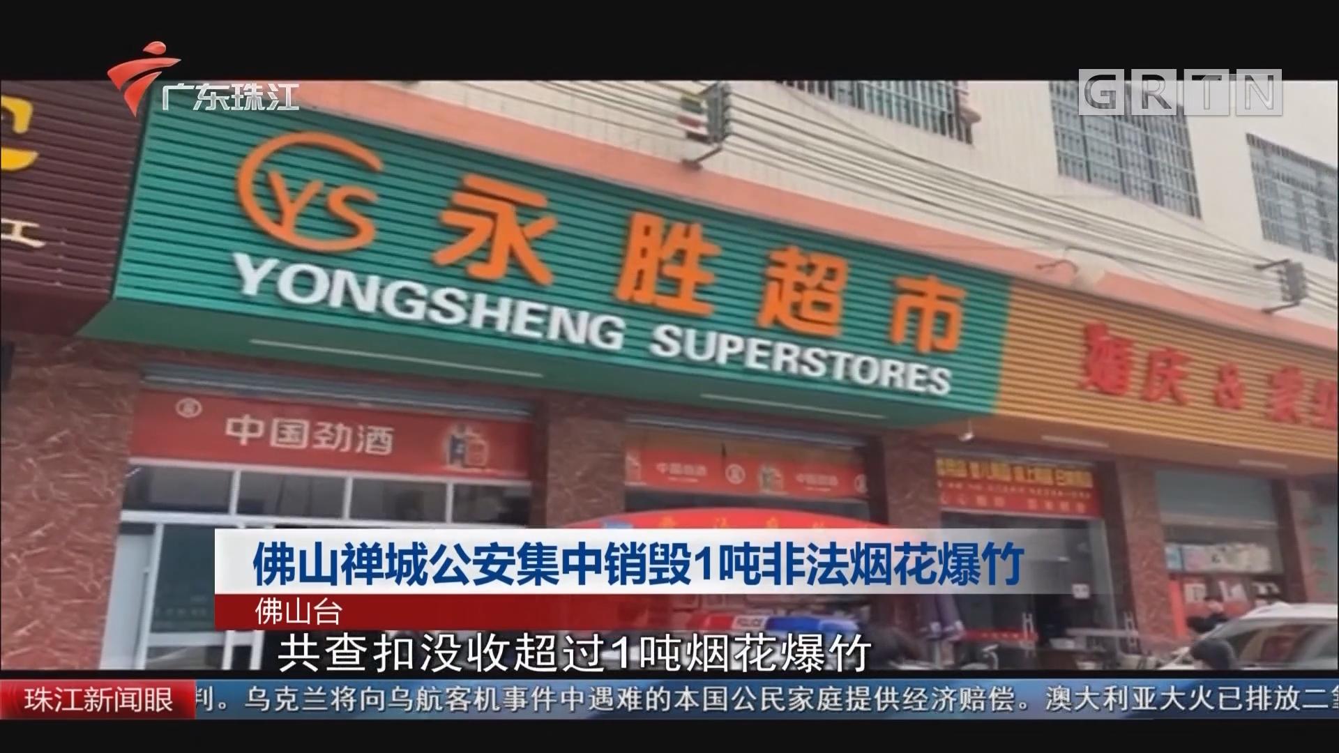 佛山禅城公安集中销毁1吨非法烟花爆竹