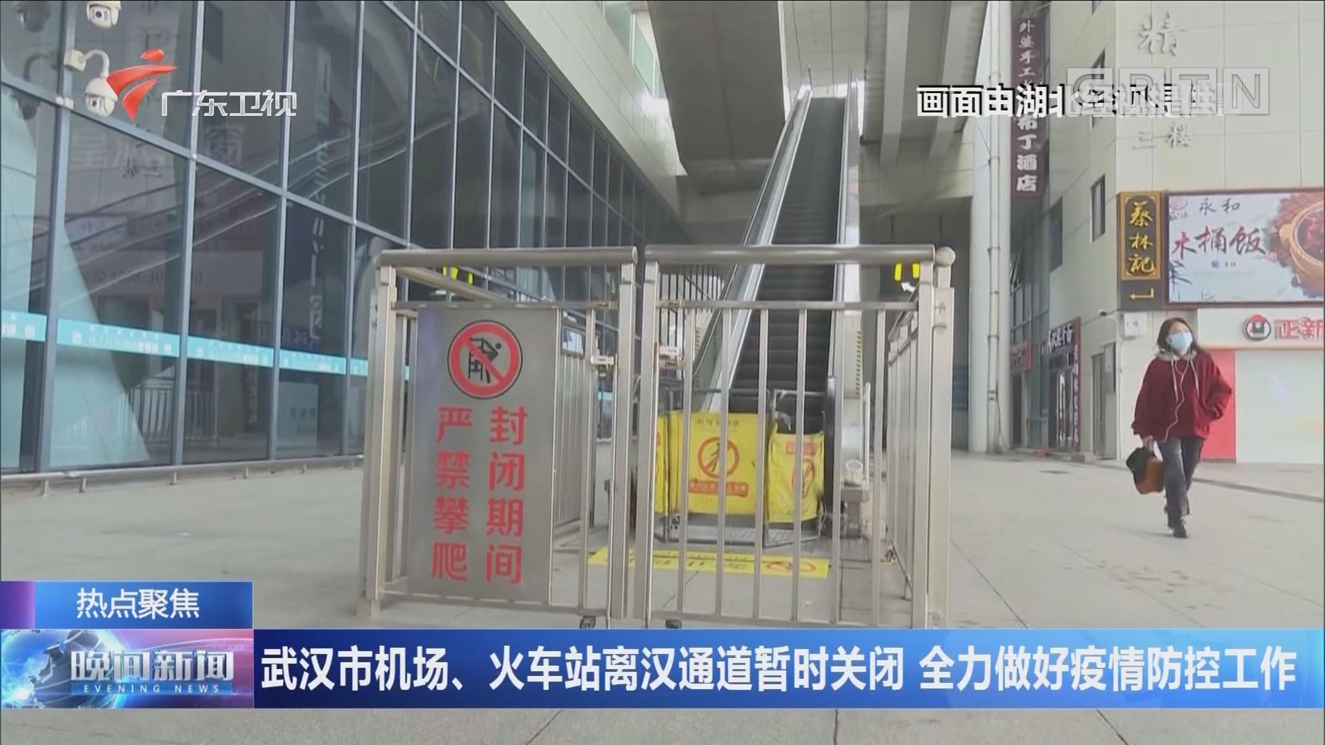 武汉市机场、火车站离汉通道暂时关闭 全力做好疫情防控工作