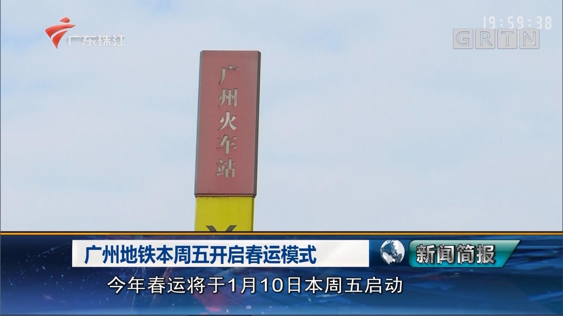 广州地铁本周五开启春运模式