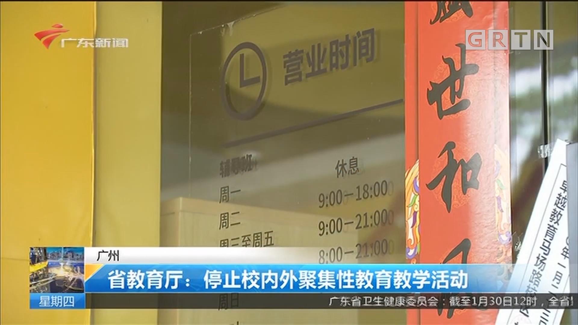 广州 省教育厅:停止校内外聚集性教育教学活动