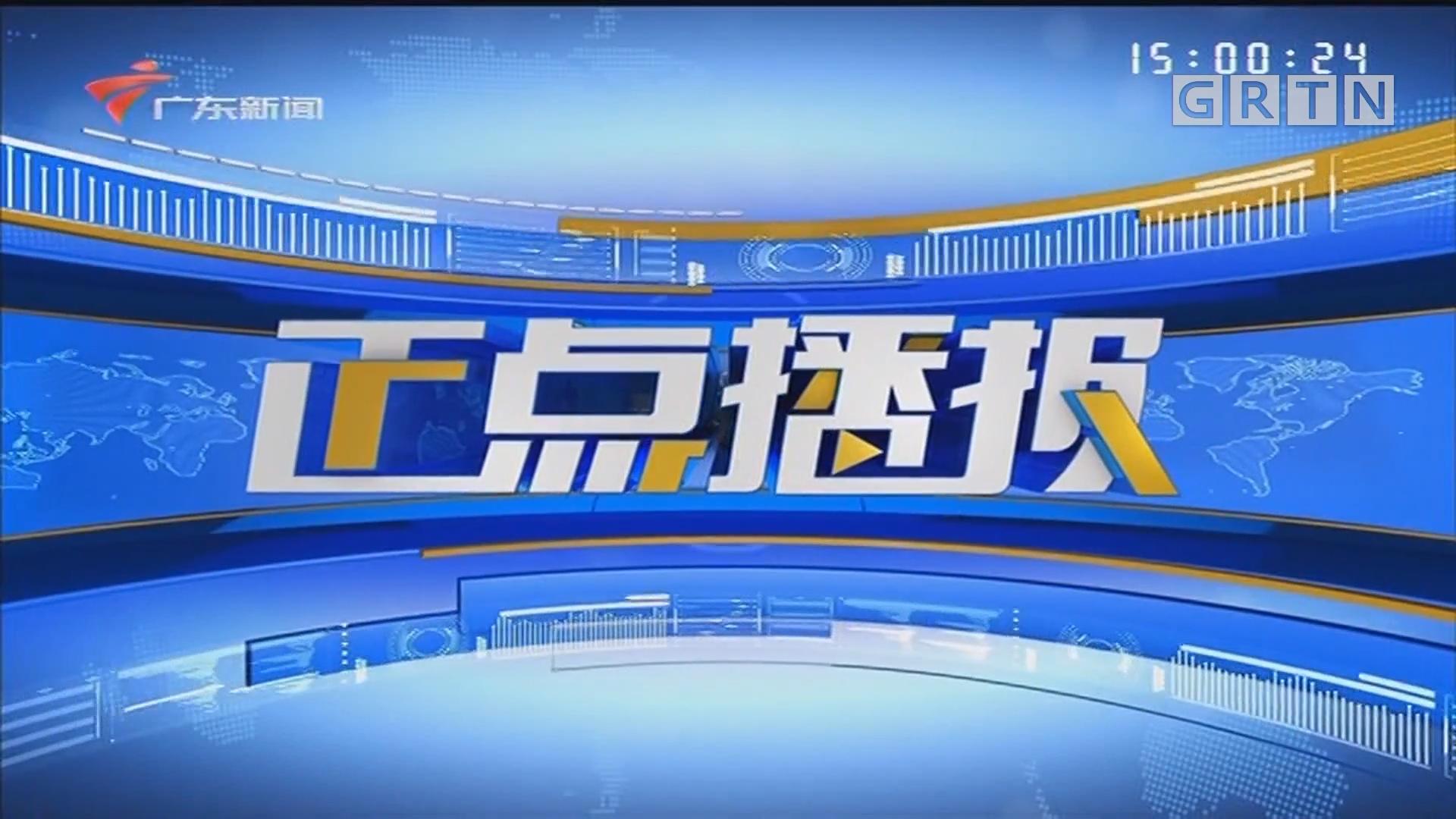 [HD][2020-01-28-15:00]正点播报:广东新增42例确诊病例 新增出院2例