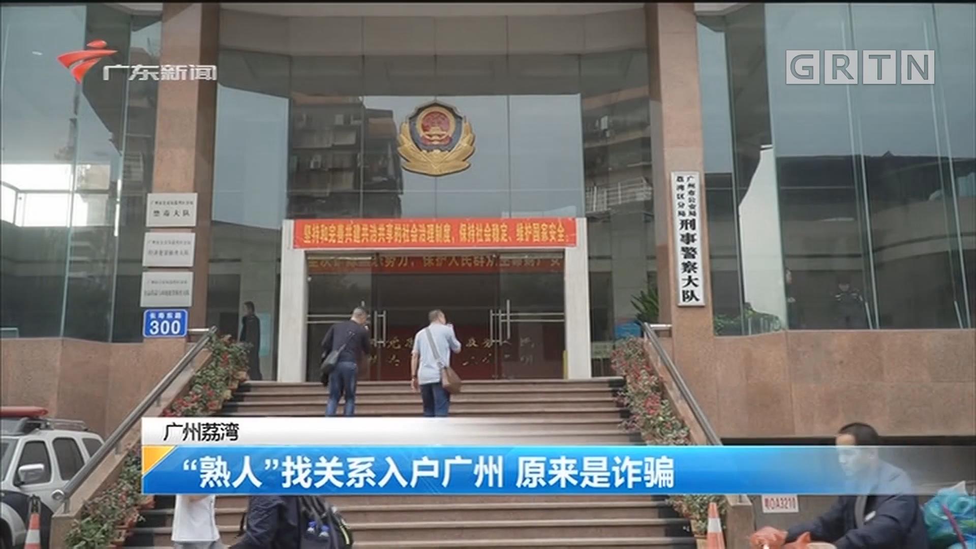 """广州荔湾:""""熟人""""找关系入户广州 原来是诈骗"""