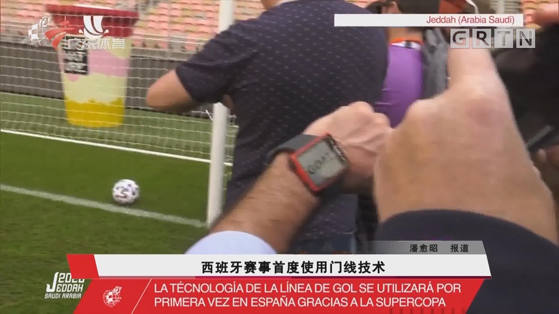 西班牙赛事首度使用门线技术