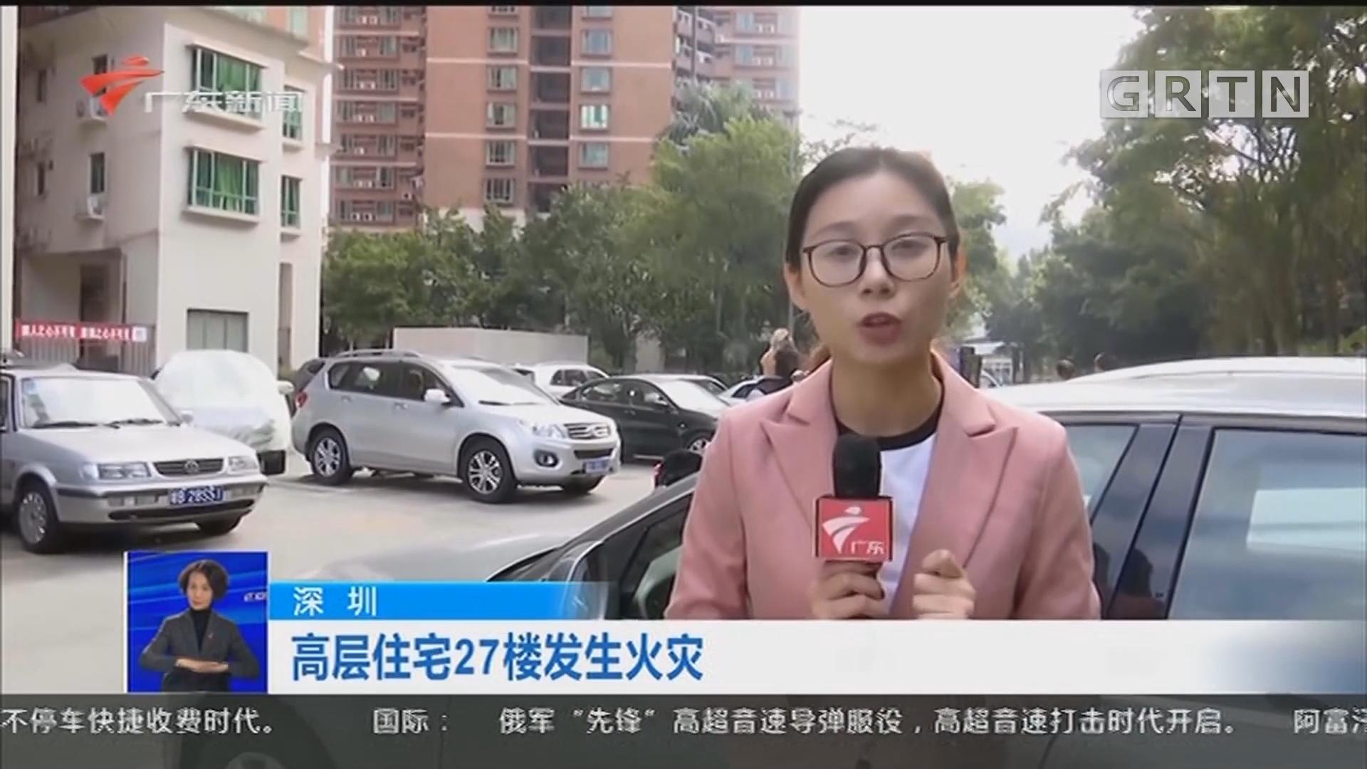 深圳 高層住宅27樓發生火災