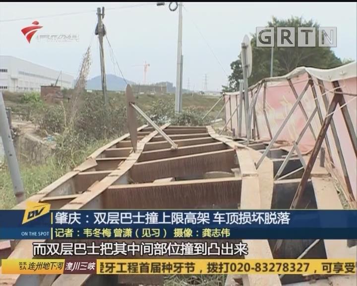 (DV现场)肇庆:双层巴士撞上限高架 车顶损坏脱落
