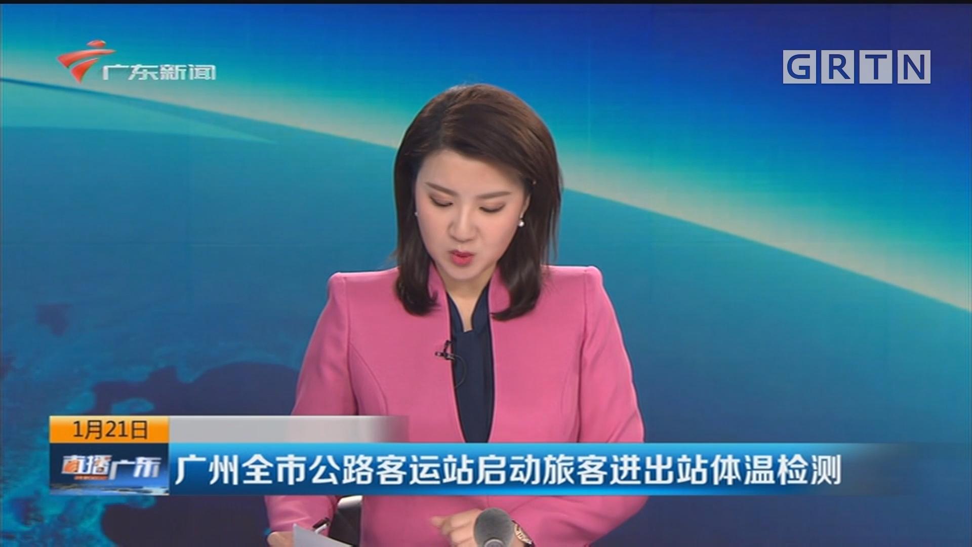 广州全市公路客运站启动旅客进出站体温检测