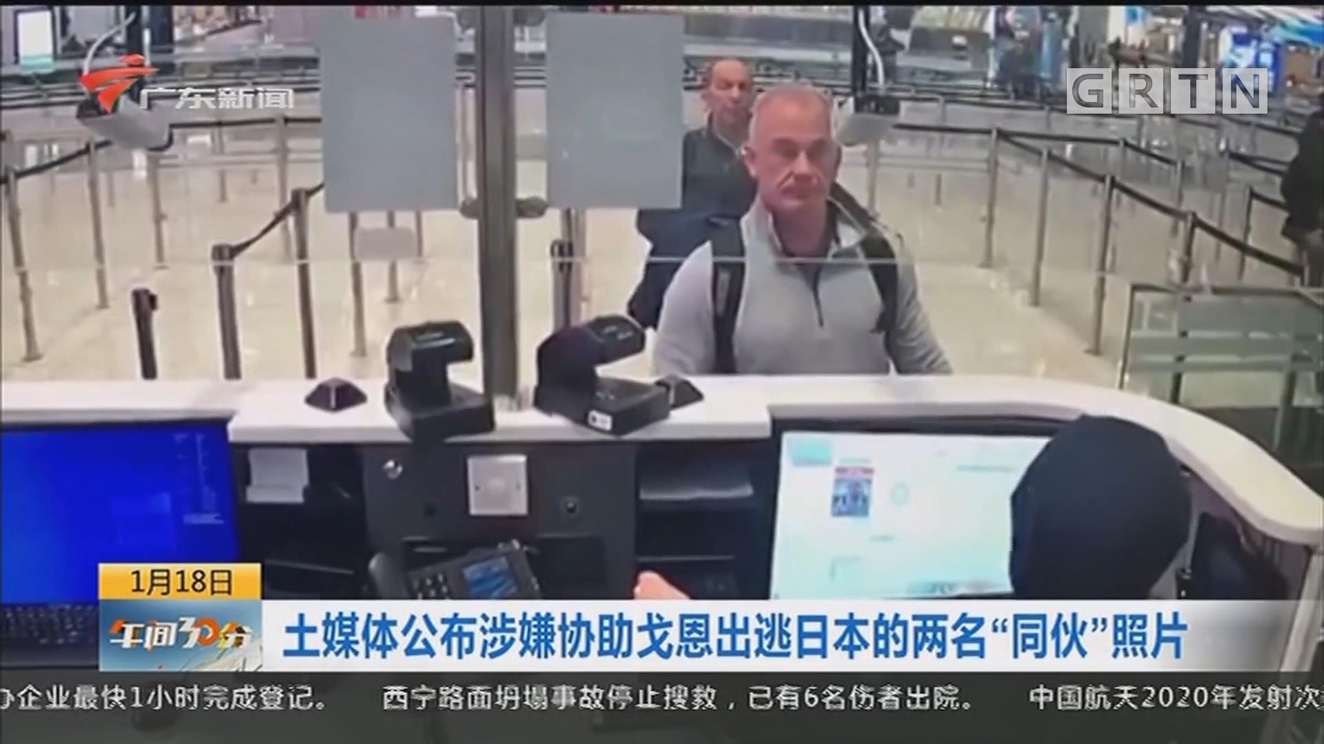 """土媒体公布涉嫌协助戈恩出逃日本的两名""""同伙""""照片"""