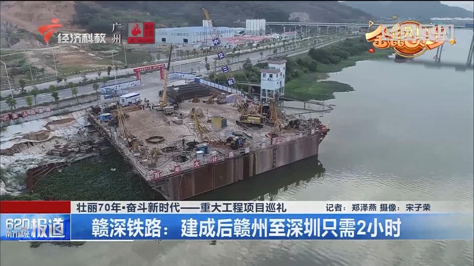 壮丽70年·奋斗新时代-重大工程项目巡礼 赣深铁路:建成后赣州至深圳只需2小时
