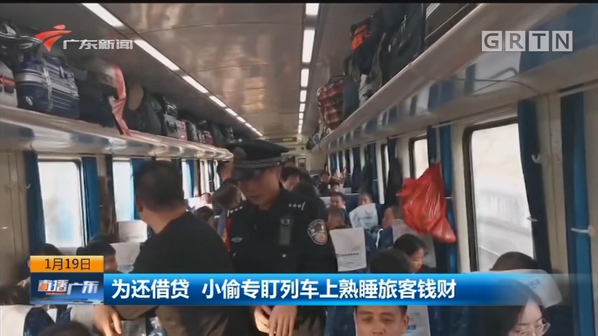 为还借贷 小偷专盯列车上熟睡旅客钱财