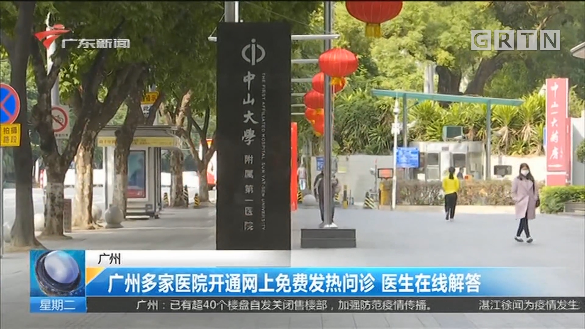 广州:广州多家医院开通网上免费发热问诊 医生在线解答
