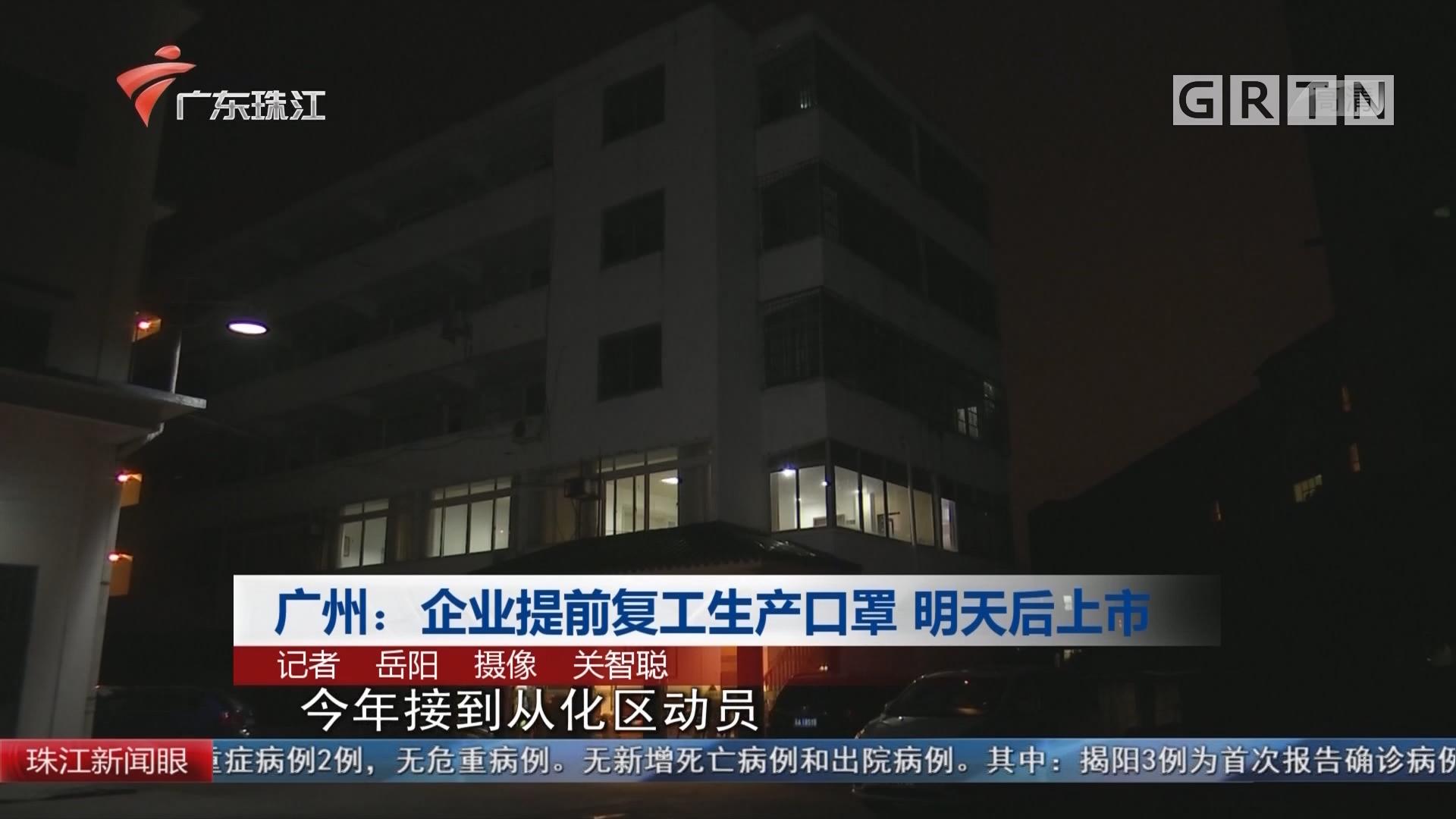 广州:企业提前复工生产口罩 明天后上市