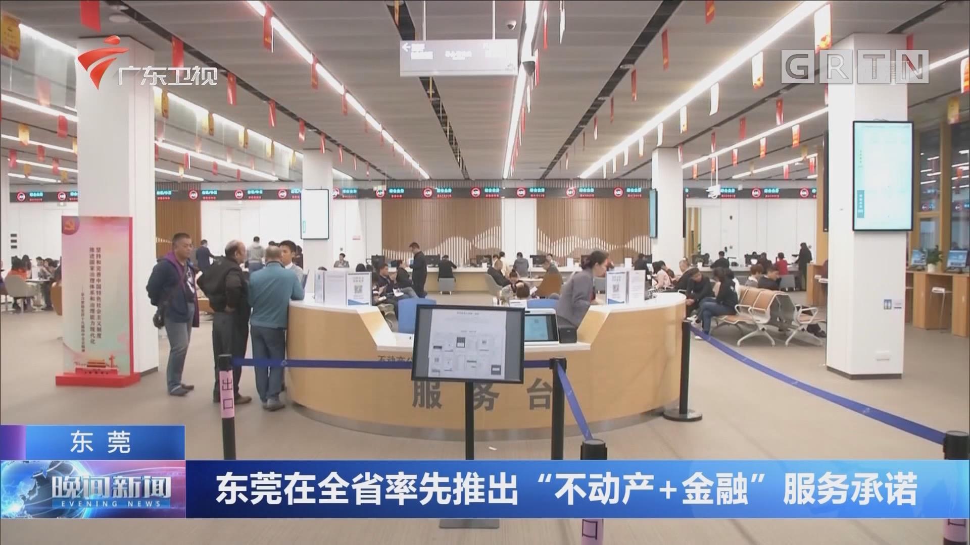 """东莞在全省率先推出""""不动产+金融""""服务承诺"""