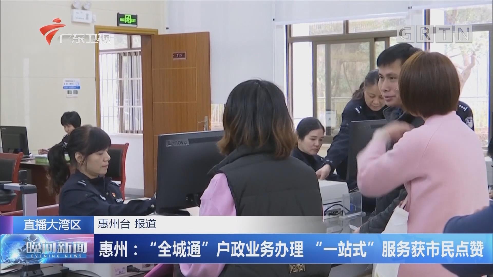 """惠州:""""全城通""""户政业务办理""""一站式""""服务获市民点赞"""