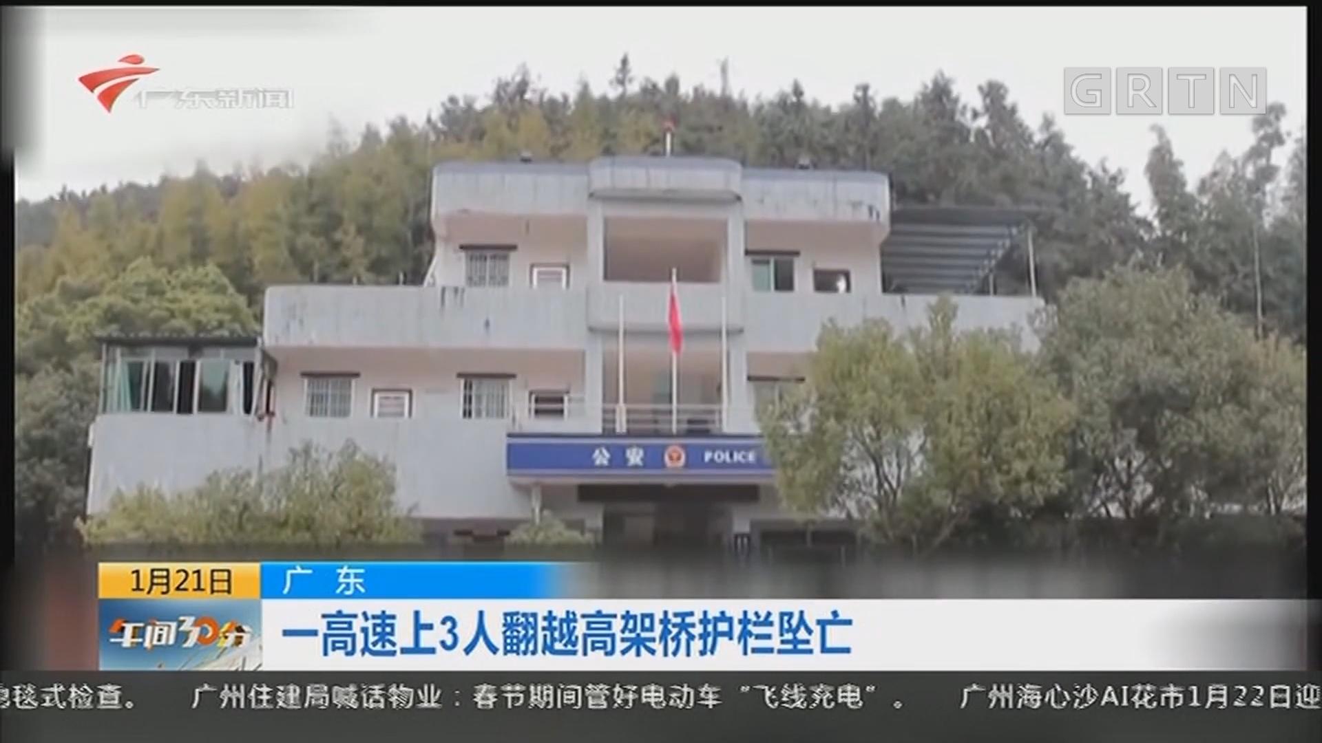 广东:一高速上3人翻越高架桥护栏坠亡