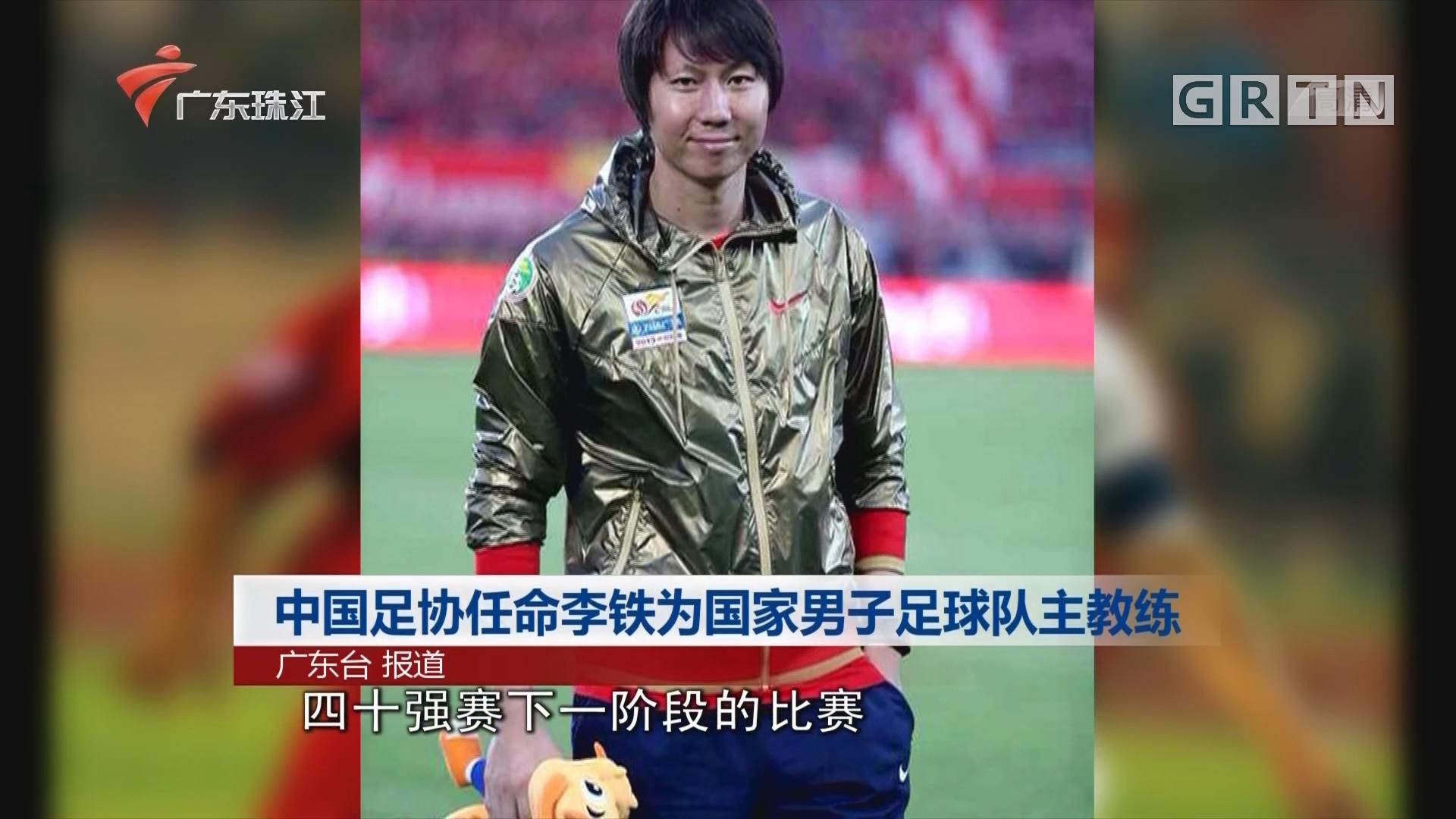 中国足协任命李铁为国家男子足球队主教练