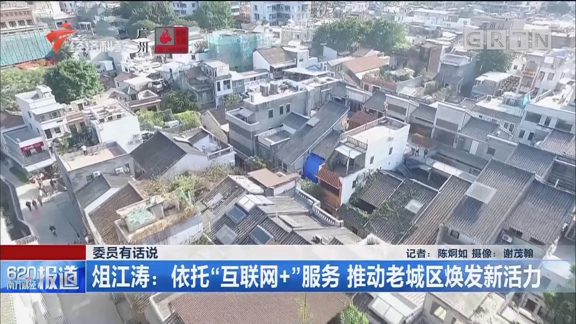 """委员有话说 俎江涛:依托""""互联网+""""服务 推动老城区焕发新活力"""