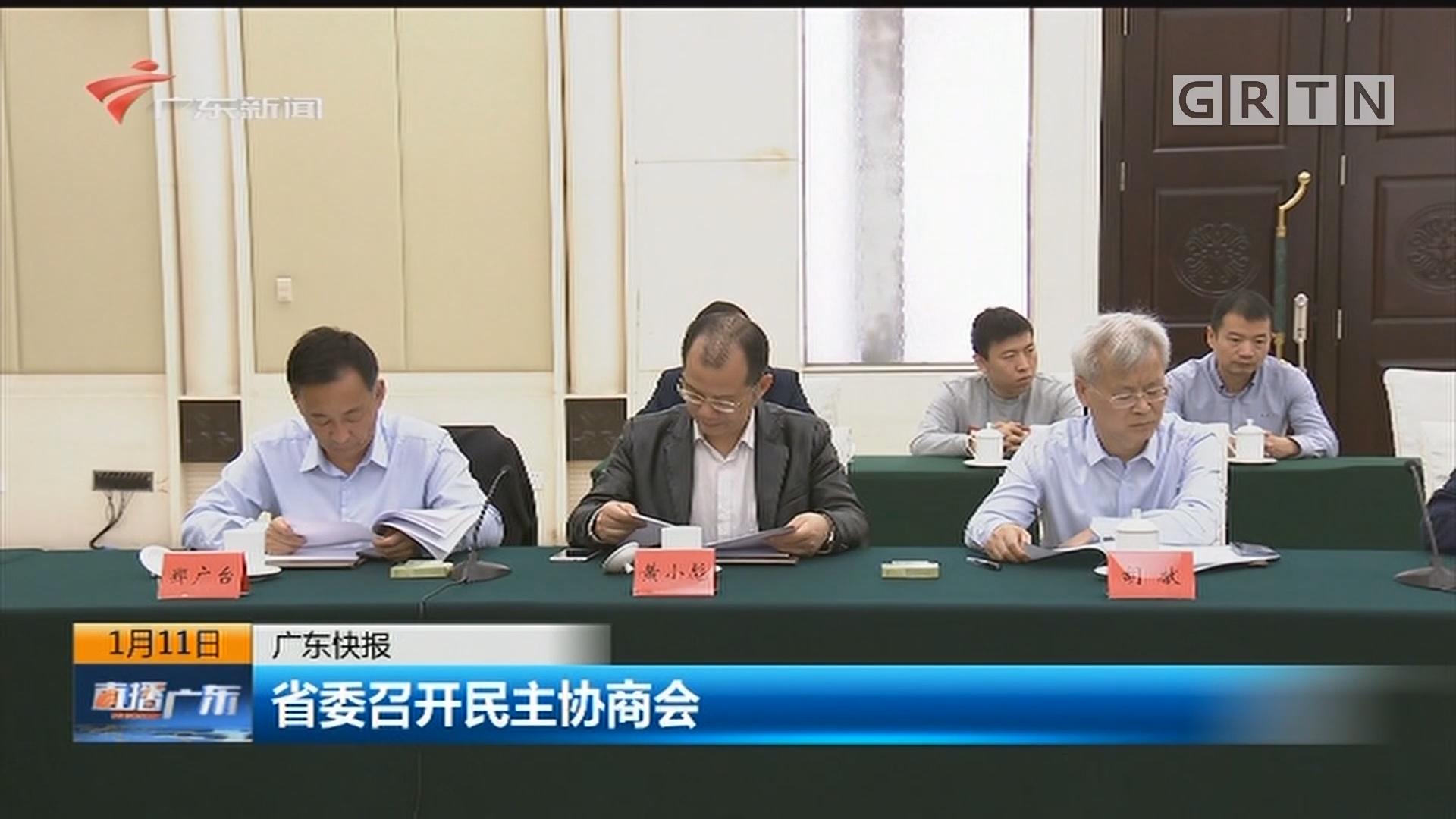 省委召开民主协商会