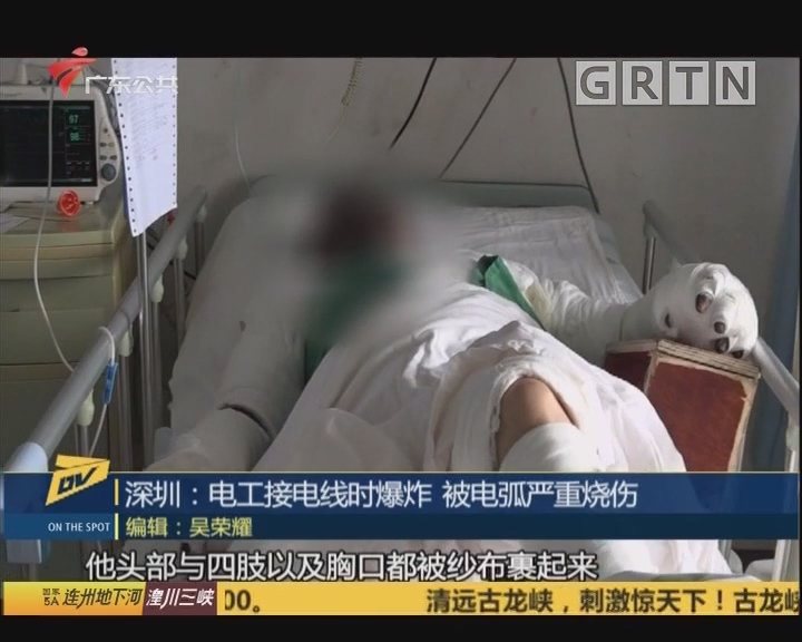 (DV现场)深圳:电工接电线时爆炸 被电弧严重烧伤
