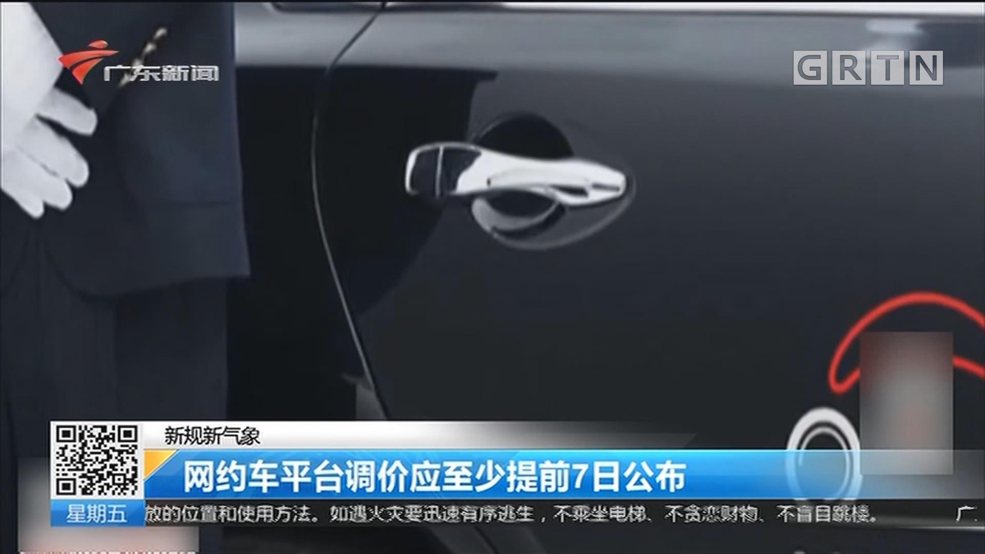 新规新气象:网约车平台调价应至少提前7日公布