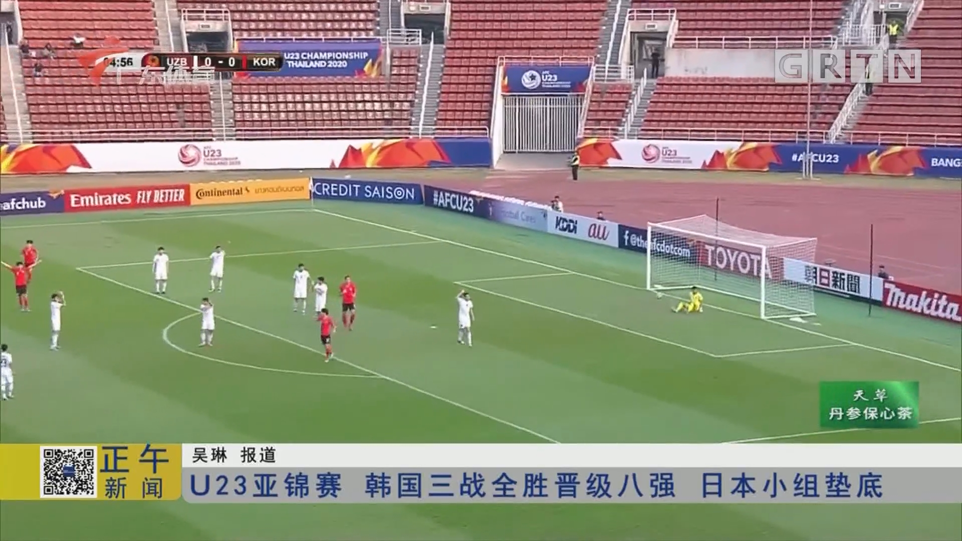 U23亚锦赛 韩国三战全胜晋级八强 日本小组垫底