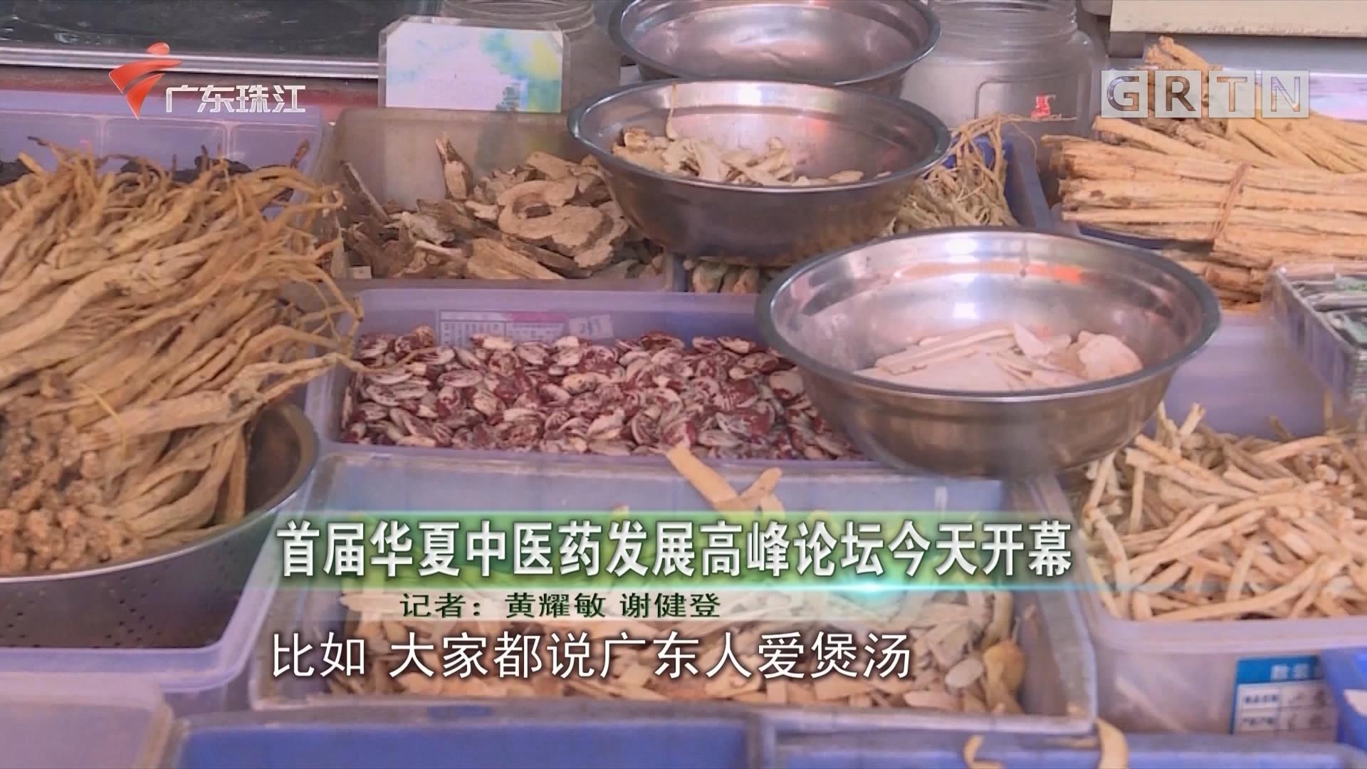 首届华夏中医药发展高峰论坛今天开幕
