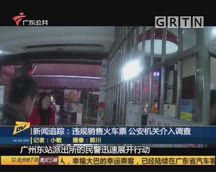 新闻追踪:违规销售火车票 公安机关介入调查