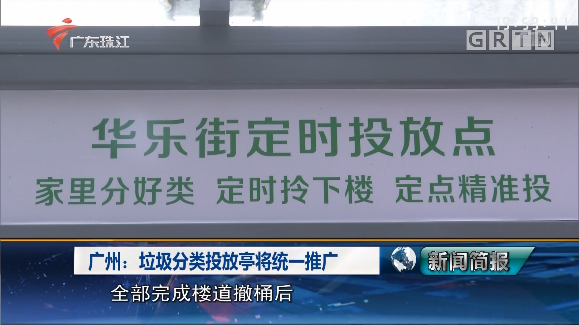 广州:垃圾分类投放亭将统一推广