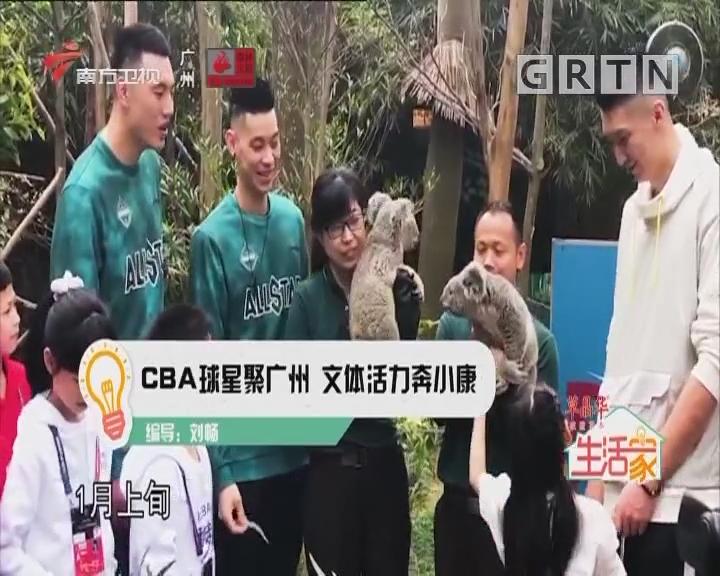 生活家头条:CBA球星聚广州 文体活力奔小康