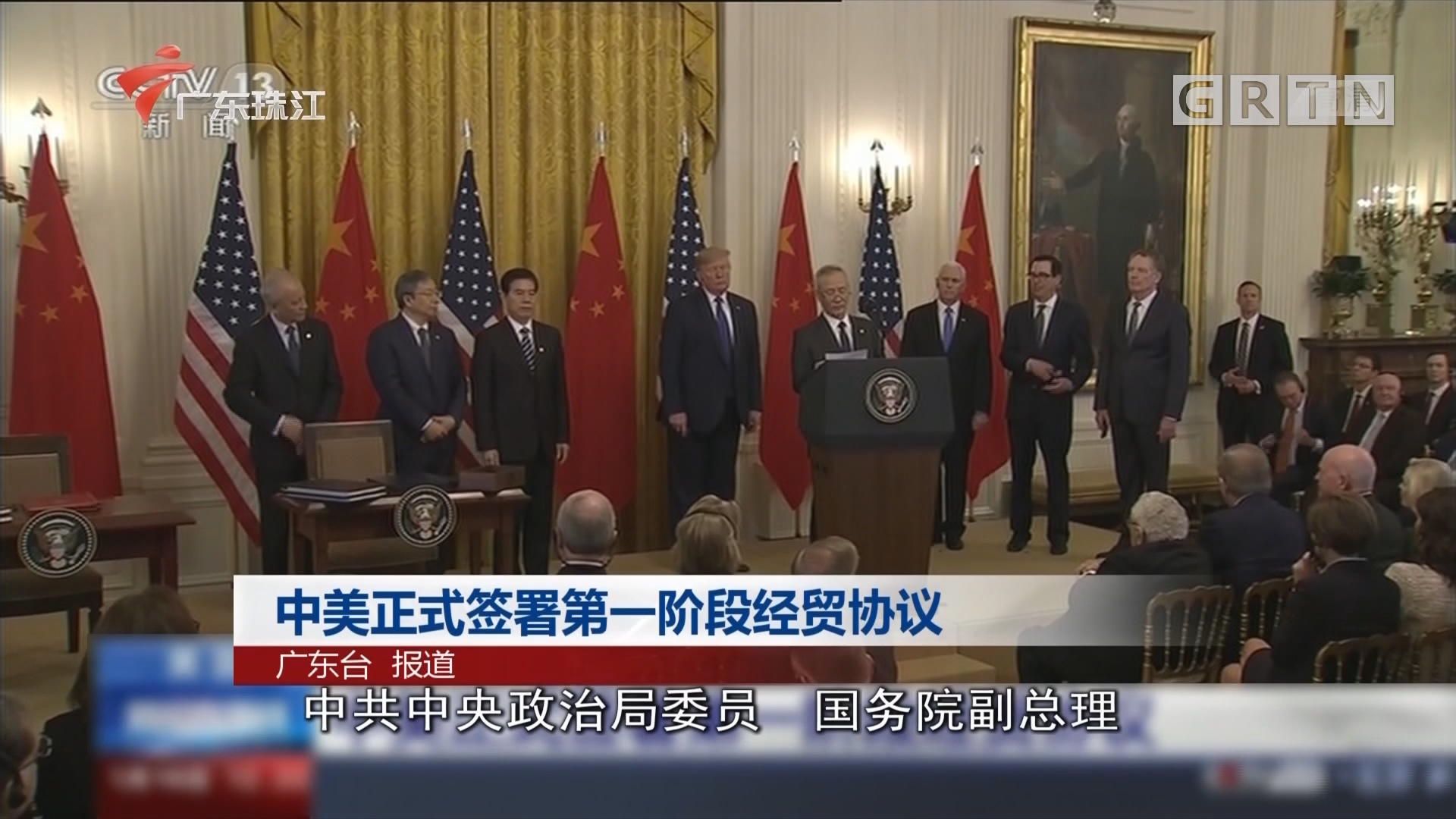 中美正式签署第一阶段经贸协议