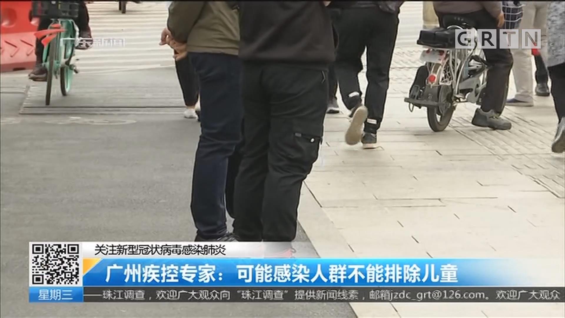 关注新型冠状病毒感染肺炎 广州疾控专家:可能感染人群不能排除儿童
