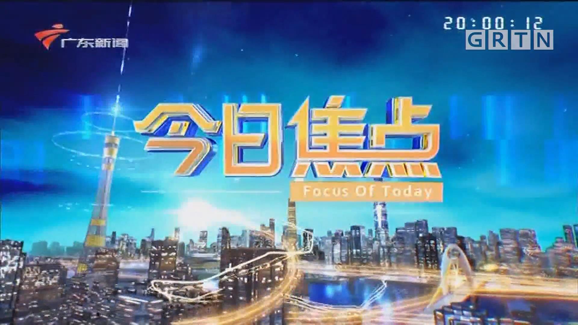 """[HD][2020-01-16]今日焦点:聚焦广东两会:深圳地铁站点AED全覆盖 急救屡立""""奇功"""""""