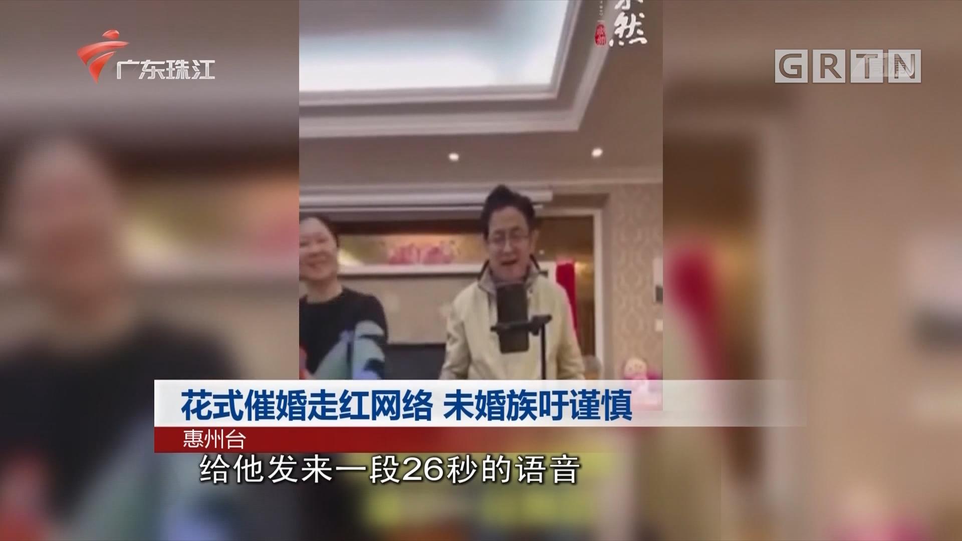 花式催婚走红网络 未婚族吁谨慎