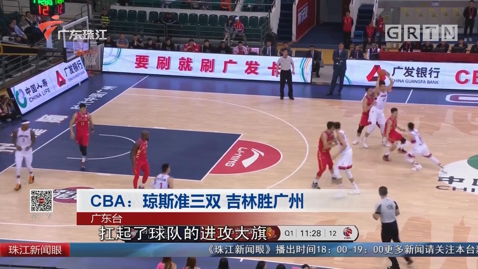 CBA:琼斯准三双 吉林胜广州