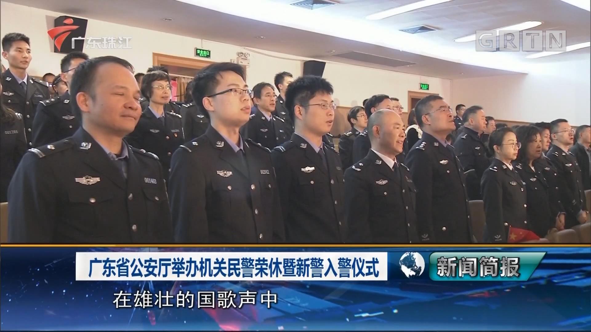广东省公安厅举办机关民警荣休暨新警入警仪式
