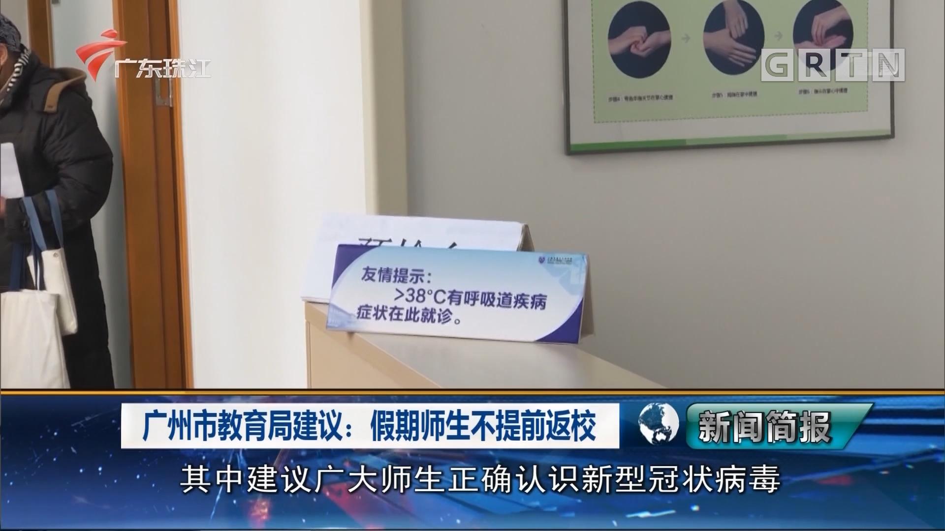 广州市教育局建议:假期师生不提前返校