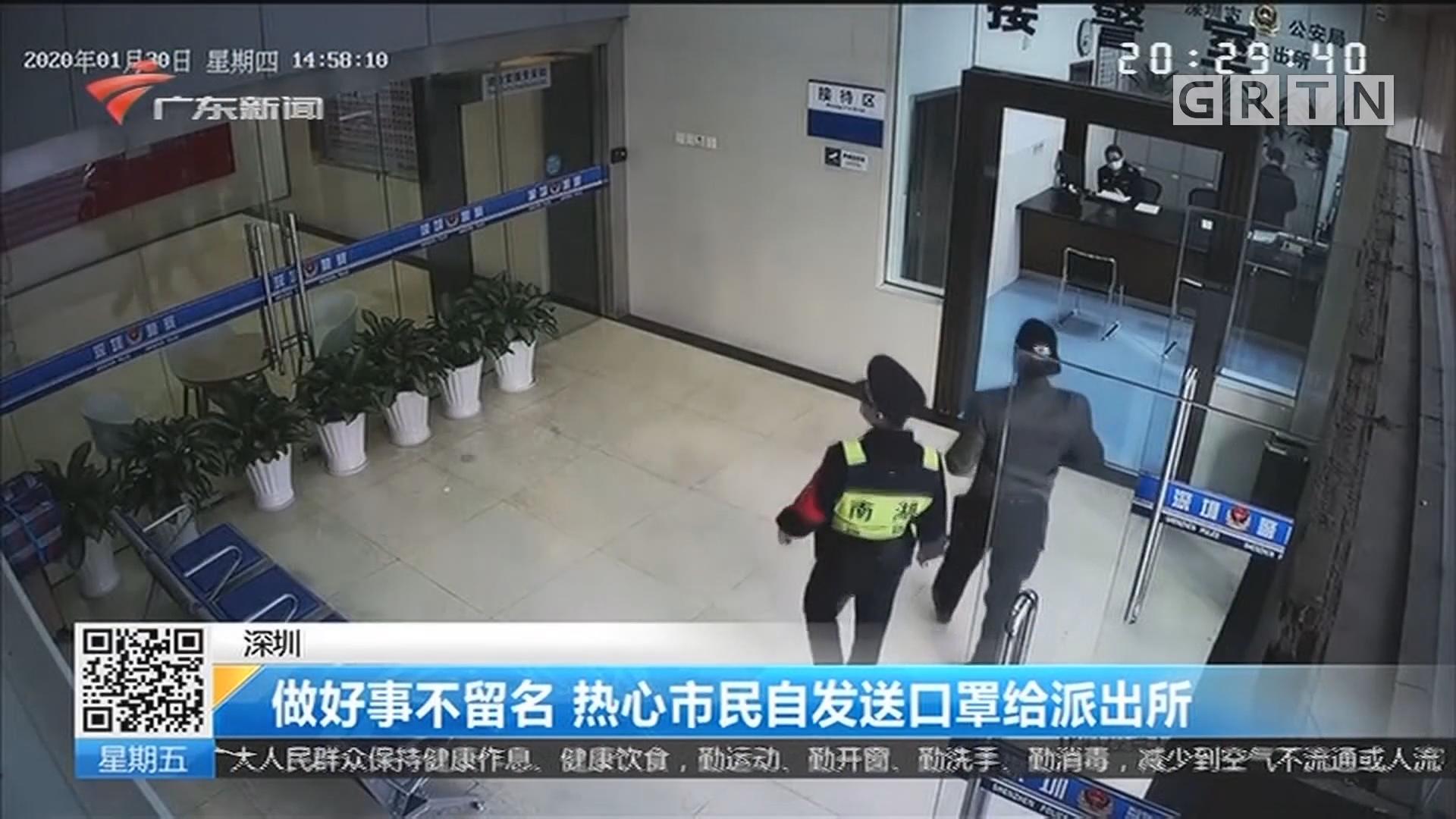 深圳:做好事不留名 热心市民自发送口罩给派出所