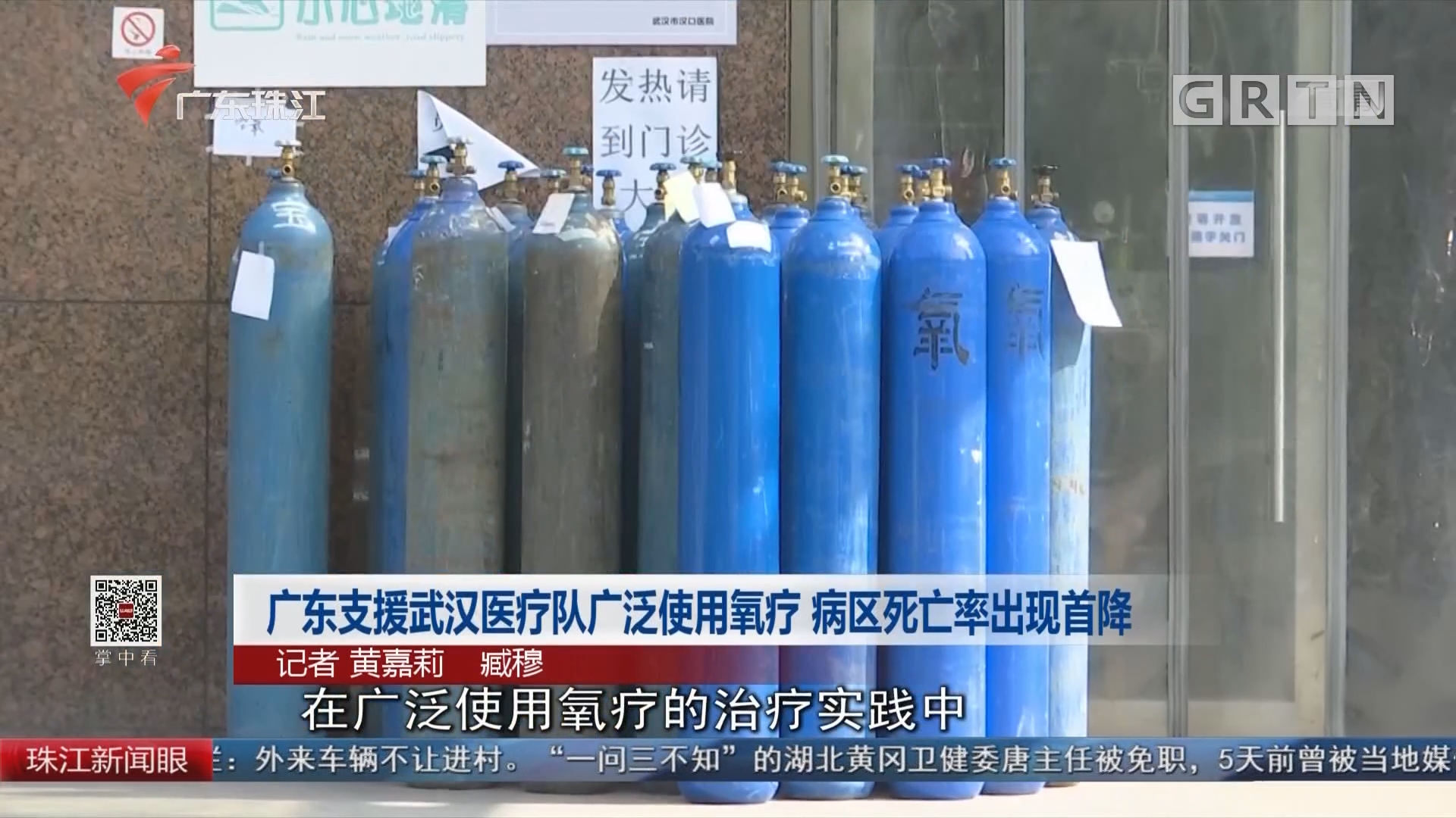 广东支援武汉医疗队广泛使用氧疗 病区死亡率出现首降
