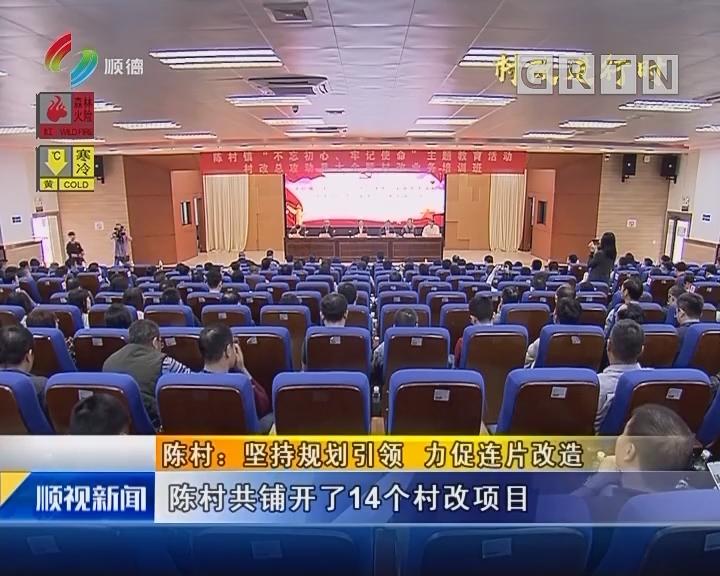 陈村:坚持规划引领 力促连片改造
