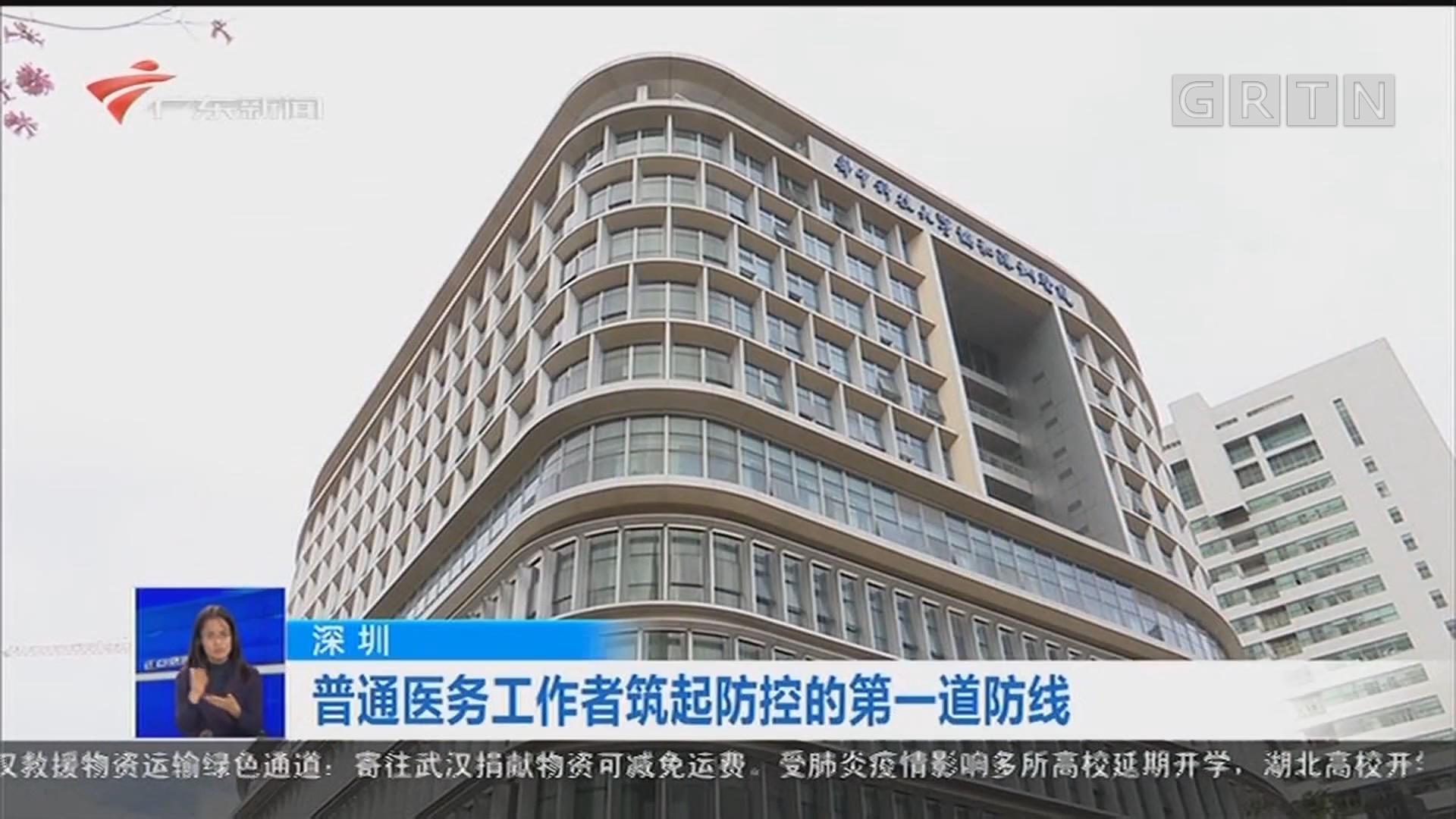 深圳:普通医务工作者筑起防控的第一道防线