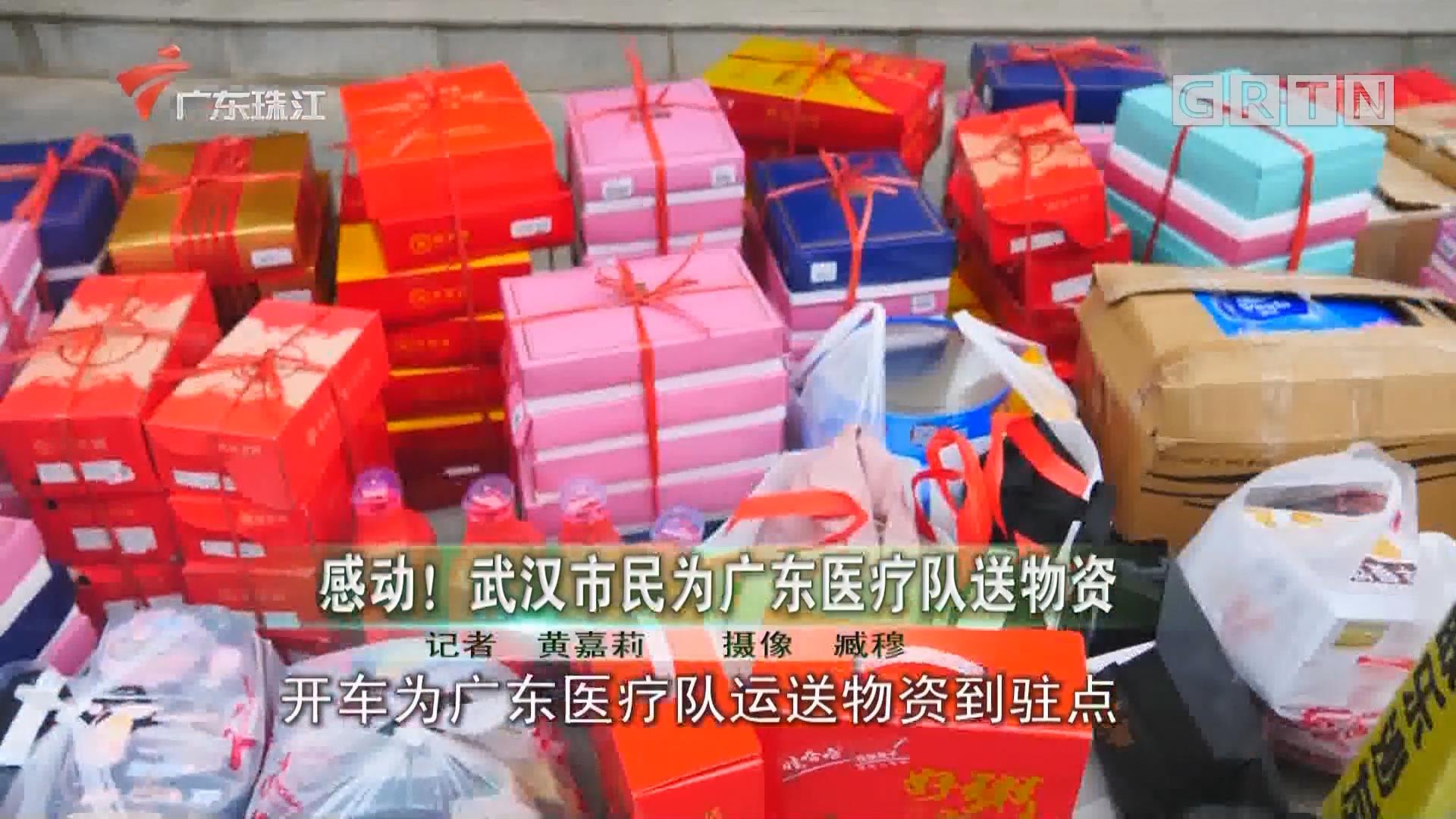 感动!武汉市民为广东医疗队送物资