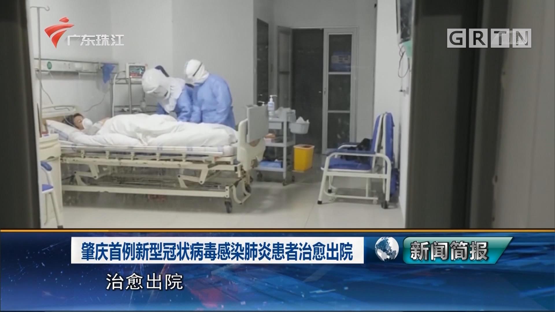 肇庆首例新型冠状病毒感染肺炎患者治愈出院