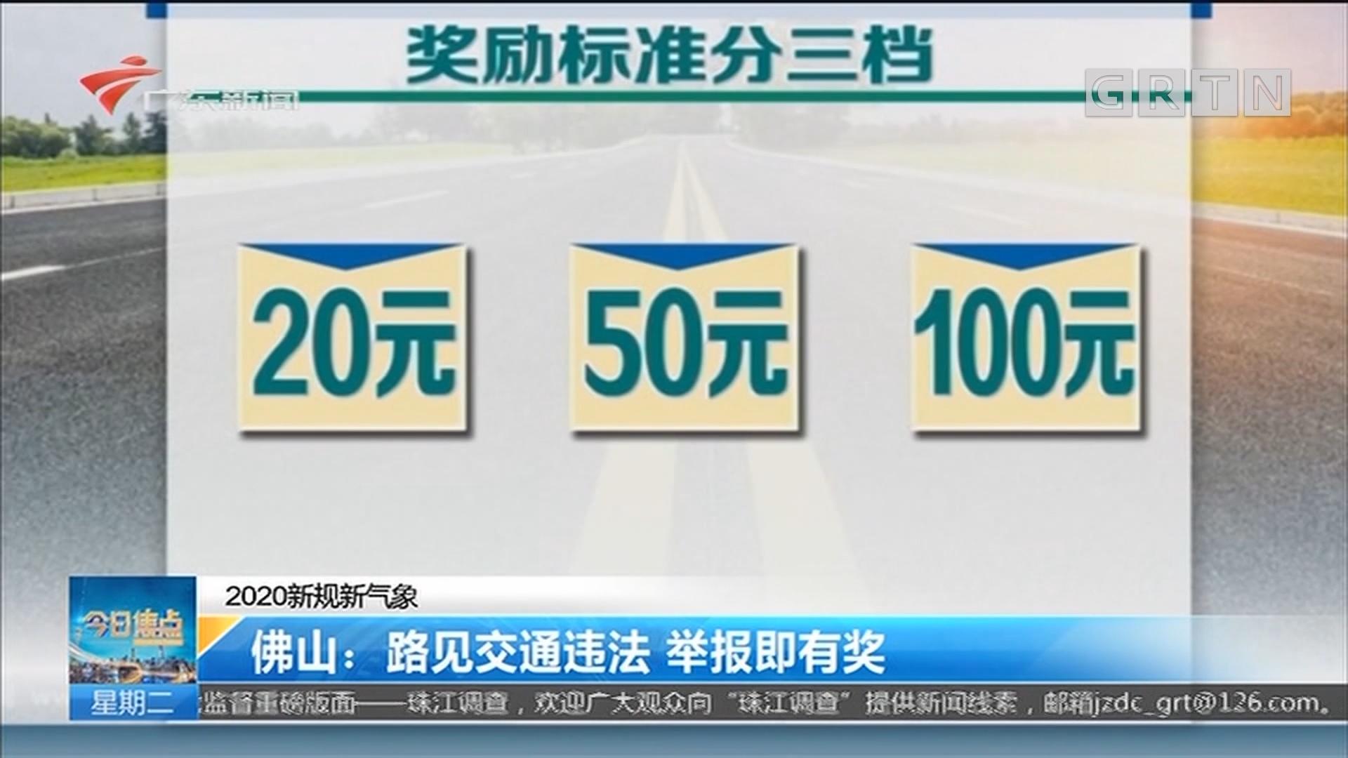 2020新规新气象 佛山:路见交通违法 举报即有奖