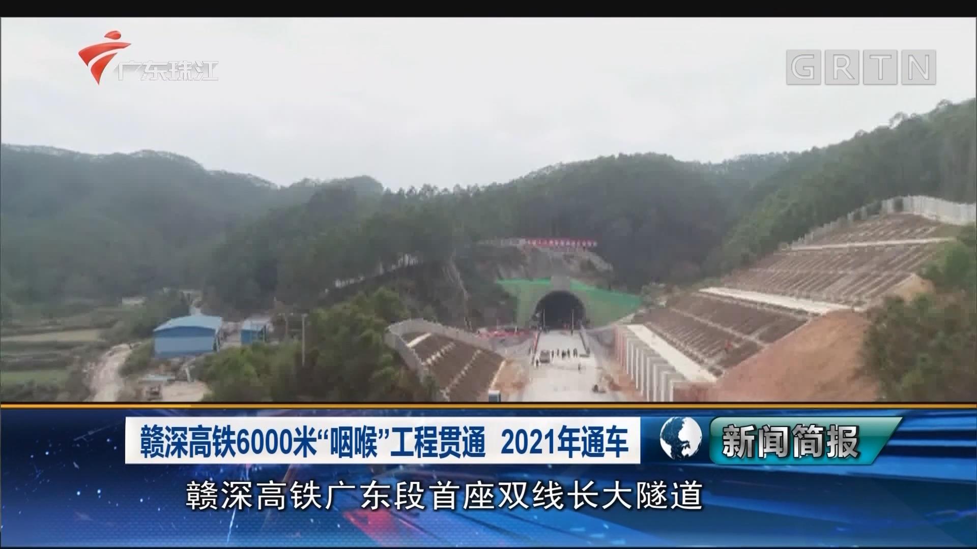 """赣深高铁6000米""""咽喉""""工程贯通 2021年通车"""