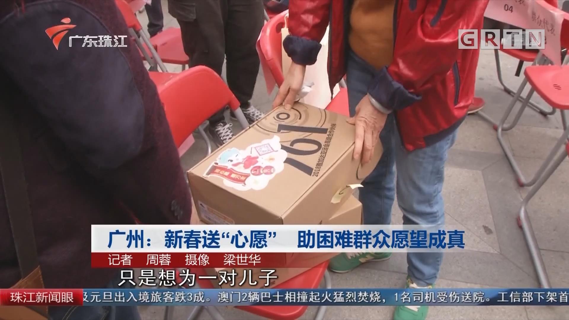 """广州:新春送""""心愿"""" 助困难群众愿望成真"""
